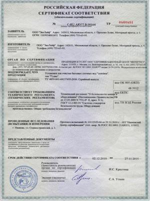 сертификат соответствия септика Гуано