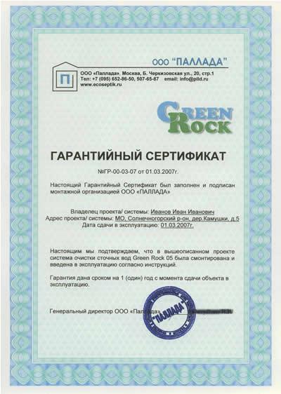 montazh-sertificat